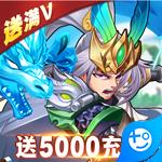 开心斗三国(送5000充值)
