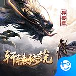 轩辕传说-异兽录